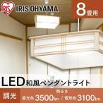 ショッピングアイリス ペンダントライト LED 和風 北欧 おしゃれ 8畳調光 昼白色 電球色 PLC8D-J アイリスオーヤマ 3500lm