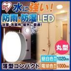 アイリスオーヤマ LEDポーチ 浴室灯 丸型 昼白色1020lm  電球色1000lm