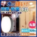 アイリスオーヤマ LEDポーチ 浴室灯 丸型 昼白色520lm  電球色500lm