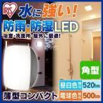 アイリスオーヤマ LEDポーチ 浴室灯 角型 昼白色520lm  電球色500lm