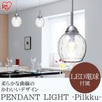 ショッピングペンダントライト ペンダントライト LED ガラス 北欧 Pilkku PL5L-E17PO アイリスオーヤマ