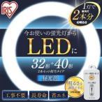 丸形LED蛍光灯 丸形蛍光灯 丸形LEDランプセット 32形+40形 昼光色 LDFCL3240D アイリスオーヤマ 丸型 照明器具 天井