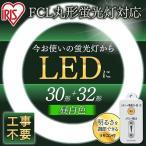 丸形 LEDランプ 30形 32形 昼白色 LDFCL3032N アイリスオーヤマ