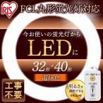 丸形LED蛍光灯 丸形蛍光灯 丸形LEDランプセット 32形+40形 電球色 LDFCL3240L アイリスオーヤマ 丸型蛍光灯 照明器具【ウルトラ年末セール】