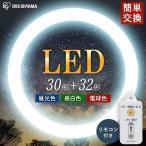 LED蛍光灯 丸型 30形 32形 LED 蛍光灯 アイリスオーヤマ 丸形LEDランプ 照明 天井照明 丸型ライト 丸型ランプ LEDランプ おしゃれ 丸形 調光7段階 KLDFCL3032
