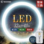 LED蛍光灯 丸型 40形 32形 LED 蛍光灯 アイリスオーヤマ 丸形LEDランプ 照明 天井照明 丸型ライト 丸型ランプ LEDランプ おしゃれ 丸形 調光7段階 KLDFCL3240