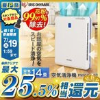 空気清浄機 PM2.5対応 タバコ たばこ PMAC-100 アイリスオーヤマ 臭い ほこり ダニ 花粉 アレルギー