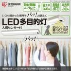 LED多目的灯 300lm 人感センサー付き LTM403NMS アイリスオーヤマ