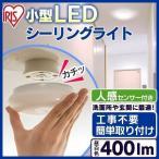 LEDシーリングライト 小型シーリング 人感センサー付き 400lm 白色 SCL4W-MS アイリスオーヤマ 照明器具 天井 照明 限定数量超特価