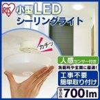 P14倍以上!LEDシーリングライト 小型シーリング 人感センサー付き 700lm 白色 SCL7WMS アイリスオーヤマ 照明器具 天井 照明 限定数量超特価