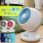 サーキュレーター 扇風機 首振り 静音 8畳 PCF-M15 アイリスオーヤマ おしゃれ 送料無料(あすつく)
