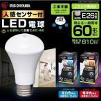 LED電球 E26 人感センサー付 60W(810lm) 昼白色 LDR8N-H-S6・電球色 LDR8L-H-S6 アイリスオーヤマ 格安電球