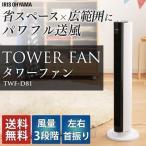 扇風機 タワーファン スリム スタイリッシュ タワー型扇風機 タワー扇風機 メカ式 TWF-D81 アイリスオーヤマ 左右首振り おしゃれ(あすつく)