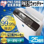 空気清浄機 たばこ 花粉 PM2.5対応 PM2.5ウォッチャー PMMS-DC100 25畳 アイリスオーヤマ タバコ 臭い ほこり