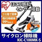 掃除機 サイクロン サイクロンクリーナー コンパクト 低騒音 パワーヘッド KIC-C100MK アイリスオーヤマ 静音