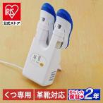靴乾燥機 アイリスオーヤマ くつ乾燥機 カラリエ 脱臭 ダブルノズル コンパクト ホース 梅雨 乾燥 SD-C1-WP