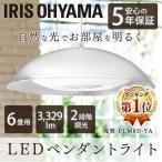 ペンダントライト LED アイリスオーヤマ 6畳 調光 おしゃれ 洋風LEDペンダントライト メタルサーキットシリーズ 浅型  PLM6D-YA