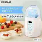 ショッピングアイリスオーヤマ ヨーグルトメーカー アイリスオーヤマ 牛乳パック 甘酒 カスピ海 ギリシャ 米麹 白みそ 天然酵母 納豆 温度調整 IYM-014