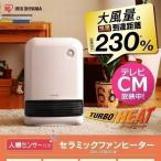 ヒーター アイリスオーヤマ セラミックヒーター おしゃれ 暖房 人感センサー  1200W JCH-12DD3-W