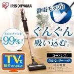 掃除機 アイリスオーヤマ スティッククリーナー モップ付 スタンド ハンディ 軽量 おしゃれ スティック掃除機 超軽量 KIC-SLDCP6