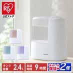 加湿器 おしゃれ 卓上 手入れ簡単 加熱式  260D SHM-260R1 全4色 アイリスオーヤマ(あすつく)