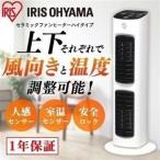 セラミックヒーター スリム 人感センサー付きセラミックファンヒーターハイタイプ JCH-12DH アイリスオーヤマ