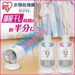 衣類乾燥機 カラリエ IK-C300-A・IK-C300-P アイリスオーヤマ 本体 サーキュレーター 首振り 部屋干し