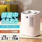 加湿器 おしゃれ サーキュレーター アイリスオーヤマ 空気清浄機付き加湿器 サーキュレーター加湿器 HCK-5519