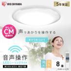 シーリングライト LED 8畳 調色 アイリスオーヤマ 5.11 音声操作 おしゃれ 照明 クリアフレーム CL8DL-5.11CFV (あすつく)