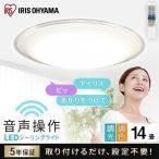 シーリングライト LED 14畳 調色 アイリスオーヤマ 5.11 音声操作 おしゃれ 照明 クリアフレーム CL14DL-5.11CFV