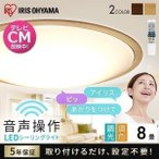 シーリングライト おしゃれ LED 8畳 調色 アイリスオーヤマ 5.11 音声操作 照明 ウッドフレーム ナチュラル CL8DL-5.11WFV-U