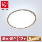 シーリングライト おしゃれ LED 12畳 調色 アイリスオーヤマ 5.11 音声操作 おしゃれ 照明 天井照明 ウッドフレーム ナチュラル CL12DL-5.11WFV-U