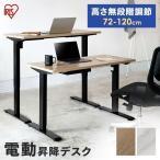 机 テーブル 電動 アイリスオーヤマ 高さ調節 電動昇降テーブル オフィス 無段階 調節 姿勢 全2色 DST-1200