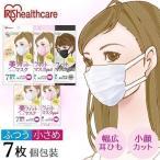 マスク 不織布 不織布マスク アイリスオーヤマ 公式 使い捨てマスク おしゃれ 美フィットマスク 小さめサイズ 7枚入 21PK-BF7SW アイリスオーヤマ