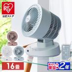 扇風機 サーキュレーター アイリスオーヤマ 小型 おしゃれ 静音 コンパクト 省エネ 在宅勤務 空気循環 16畳 H型 上下左右首振り DCモーター PCF-BD15T