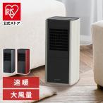ヒーター セラミックヒーター  小型 セラミックファンヒーター 暖房器具 アイリスオーヤマ おしゃれ 大風量 スリム CH-12TDS1