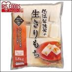 餅 お正月 モチ お餅 切り餅 低温製法米の生きりもち シングルパック 1.8kg アイリスフーズ 元旦 切りもち