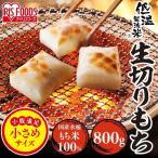 餅 切り餅 正月 切りもち お餅 生きりもち お正月 アイリスオーヤマ 非常食 まとめ買い ハーフカットサイズ 800g