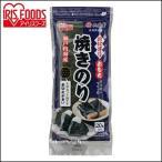 おにぎり おもち のためにつくった焼きのり アイリスオーヤマ 餅 海苔 海苔餅