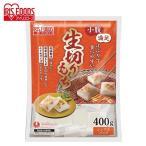 餅 切り餅 正月 切りもち お餅 生きりもち お正月 アイリスオーヤマ 非常食 まとめ買い 小さめサイズ 個包装 400g