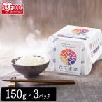 パックご飯 だて正夢 150g 3食セット アイリスオーヤマ パック米 ご飯 米 レトルトご飯 防災 非常食