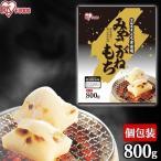 餅 切り餅 正月 切りもち お餅 生きりもち お正月 アイリスオーヤマ 非常食 まとめ買い 宮城県産みやこがねもち 800g