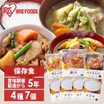 非常食 非常食セット レトルト食品 防災セット 防災グッズ 防災食7食セット アイリスオーヤマ