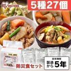 非常食 非常食セット レトルト食品 防災セット 防災グッズ 防災食27食セット アイリスオーヤマ
