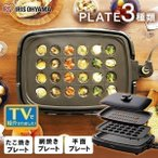 ホットプレート 焼肉 アイリスオーヤマ 網焼き風 3枚 焼肉 おしゃれ 焼肉用ホットプレート 丸洗い ブラック APA-137-B