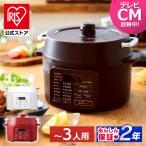 鍋 2.2L 圧力鍋 電気 電気圧力鍋 アイリスオーヤマ 使いやすい おすすめ レシピ 自動調理 簡単 簡単操作 圧力鍋 PC-MA2-W(あすつく)
