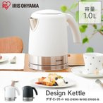 電気ケトル おしゃれ アイリスオーヤマ ケトル 電気ポット ポット 1L 新生活 一人暮らし デザインケトル コンパクト シンプル 湯沸かし IKE-D1000