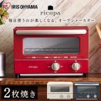 トースター おしゃれ 2枚 アイリスオーヤマ オーブントースター パン トースト おしゃれ かわいい コンパクト シンプル レトロ 一人暮らし ricopa EOT-R021
