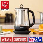 電気ケトル アイリスオーヤマ ガラス ケトル 電気 温度調節 温度調節付 おしゃれ オシャレ IKE-G1500T-B (あすつく)