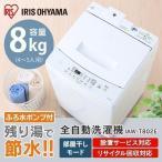 洗濯機 8kg アイリスオーヤマ 新品 設置 一人暮らし 全自動洗濯機 新生活 IAW-T802E